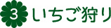 h4_ichigogari